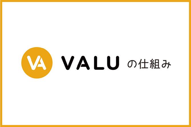 VALUとは。仕組みを解説!