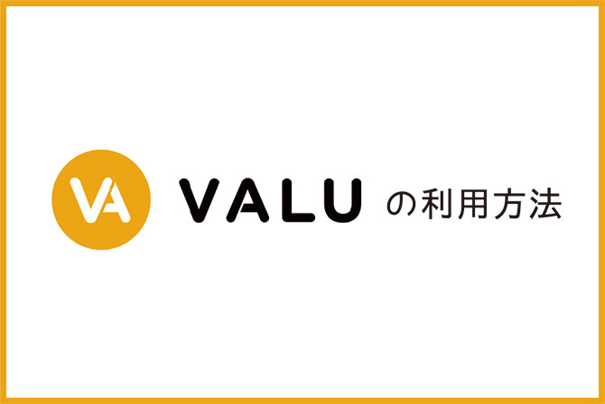 VALUの始め方。利用方法を解説