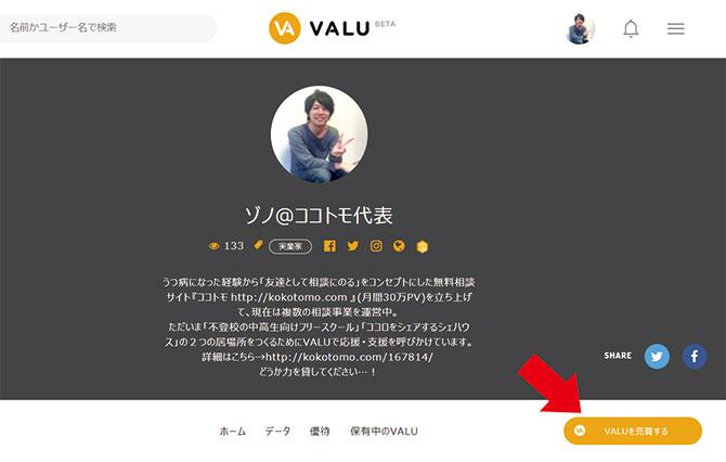 VALU:VAを売る手順①
