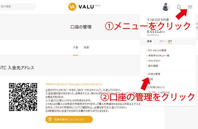 VALU:売れたVAを日本円に換金する手順③