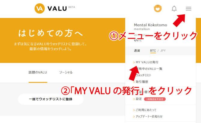 VALU:My VALUの発行手順①