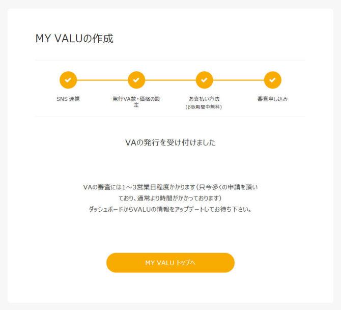 VALU:My VALUの発行手順⑥