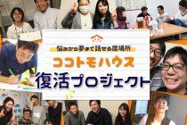まで話せる居場所「ココトモハウス」復活プロジェクト-CAMPFIRE-キャンプファイヤー-